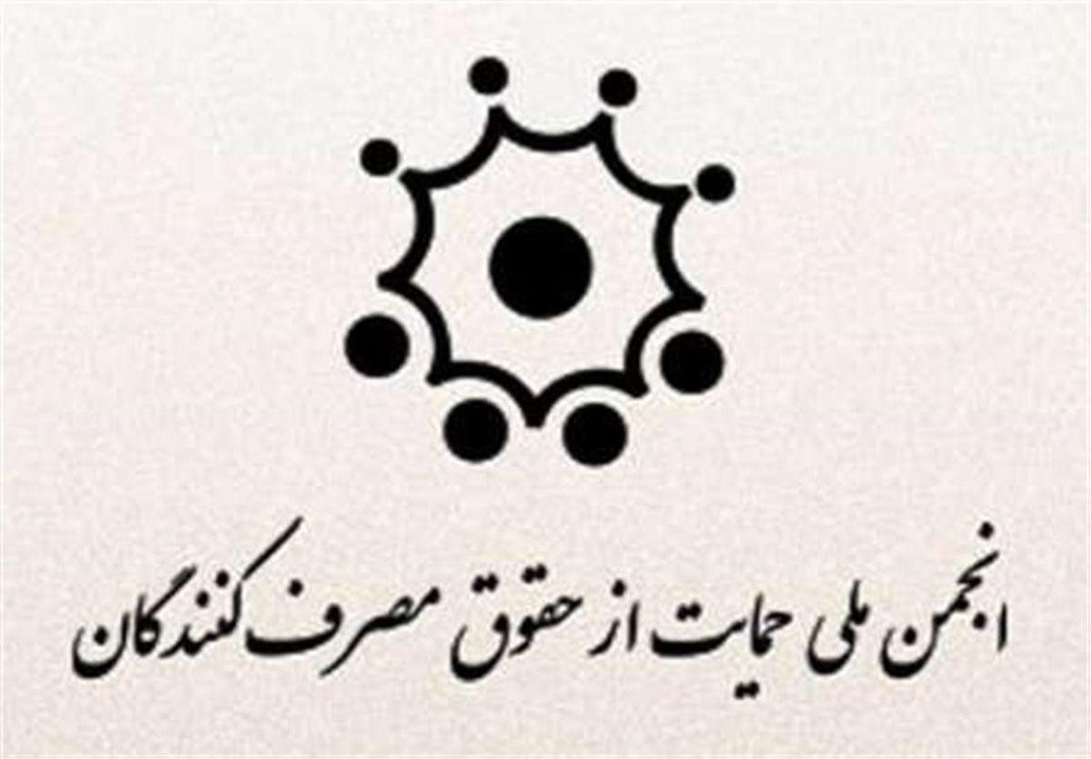 مجمع عمومی عادی سالانه (نوبت اول) انجمن ملی حمایت از حقوق مصرف کنندگان در تاریخ 1400/7/18 برگزذار می گردد.